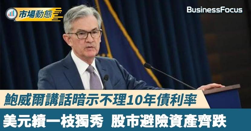 鮑威爾講話暗示不理10年債利率   美元續一枝獨秀  股市避險資產齊跌