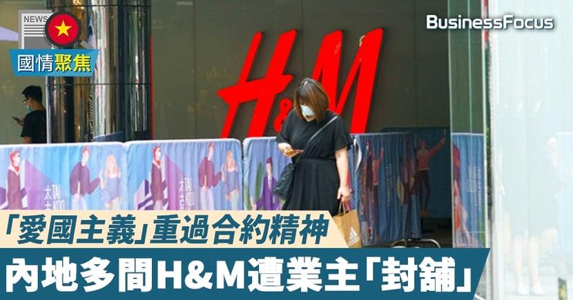 【中國HM】抵制HM升級 商場也響應愛國行動 內地至少6間HM遭勒令關店