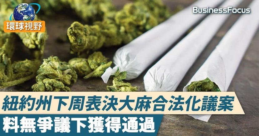 【大麻合法化】議案獲紐約州立法機關達成共識 下周進行表決