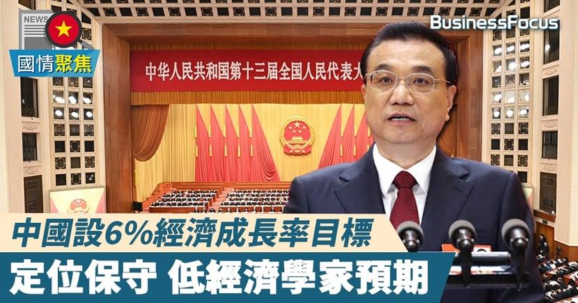 【兩會2021】中國2021年GDP增速目標6% 李克強:經濟長期向好基本面不變