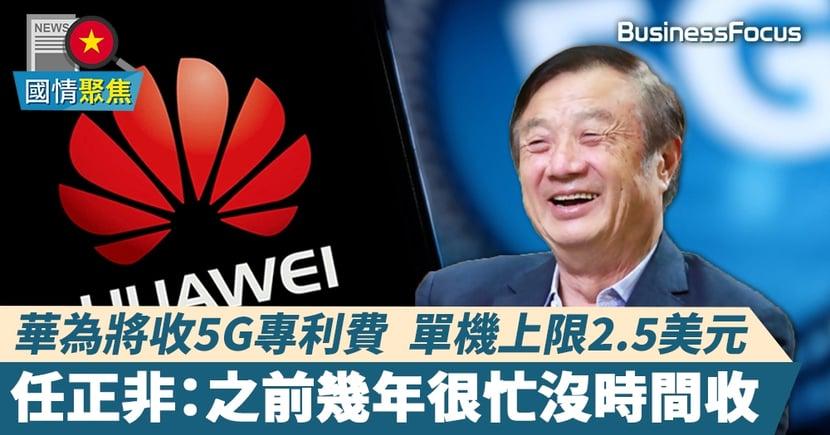 【華為5G專利】華為公佈5G專利許可費用  費率依據手機售價 單台上限2.5美元