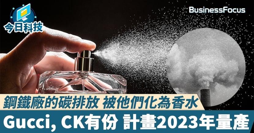 【碳排放香水】鋼鐵廠的碳排放 被他們化為香水 Gucci, CK有份 計畫2023年量產