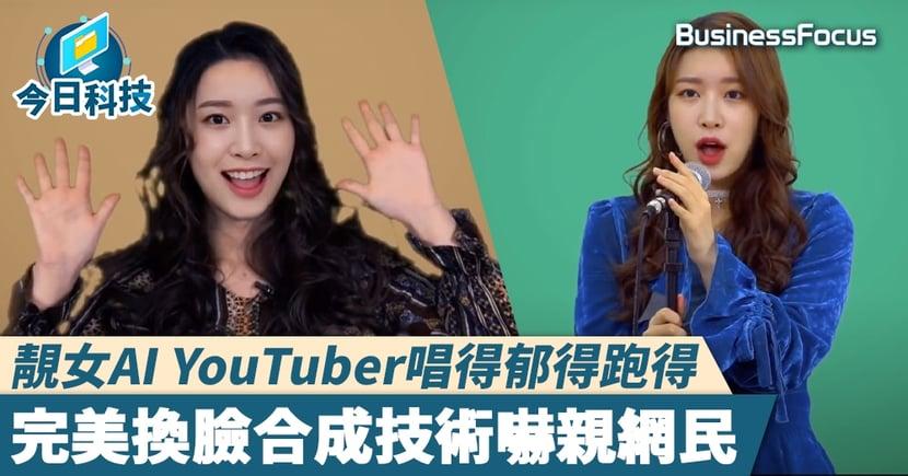 【AI YouTuber】靚女AI YouTuber唱得郁得跑得 完美換臉合成技術嚇親網民