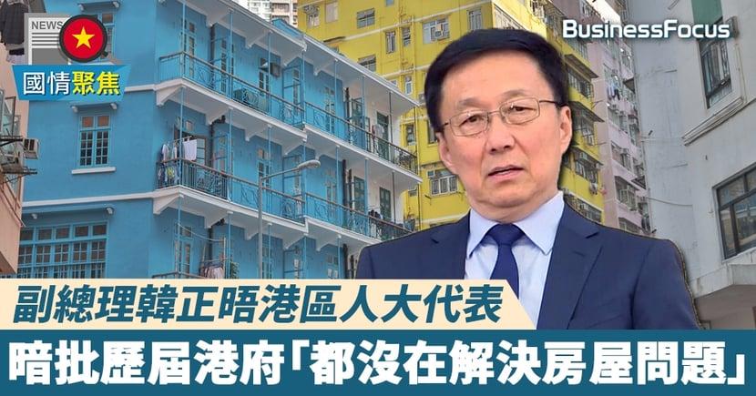 【香港住房】韓正「兩會」關注多項香港議題 稱住房問題難度雖大 但總要開始解決