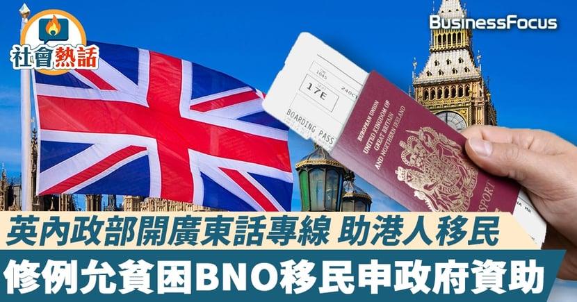 【英國BNO】英政府助BNO持有人解決經濟困難   將豁免「不得申領政府資助」  條規