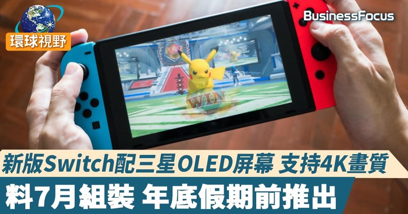 【任天堂Switch】傳新版Switch搭載7寸三星OLED屏幕 支持4K分辨率  料今年底推出