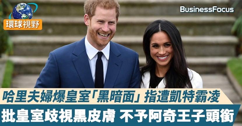 【哈里夫婦】梅根指英皇室歧視黑皮膚、人格謀殺  被媒體騷擾一度想自殺 想求助遭阻