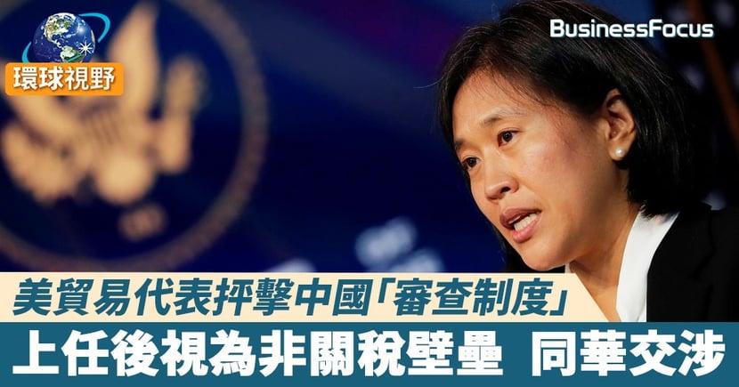 【中美角力】美貿易代表抨擊中國「審查制度」 上任後視為非關稅壁壘  同華交涉