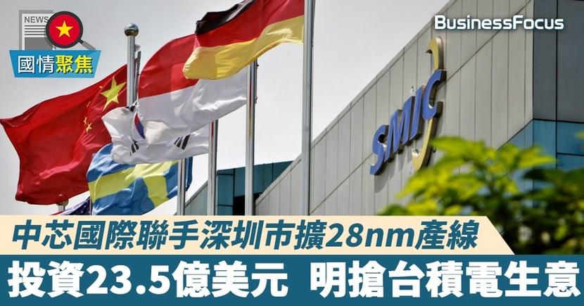 【中芯國際】中芯國際與深圳政府簽訂協議 預計耗資23.5億美元設廠 重點生產28納米晶圓