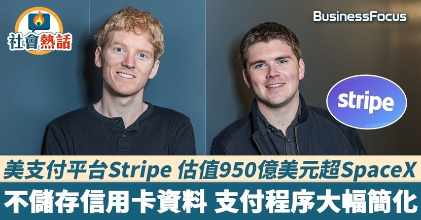 【Stripe】美支付平台Stripe 估值950億美元超SpaceX  不儲存信用卡資料 支付程序大幅簡化