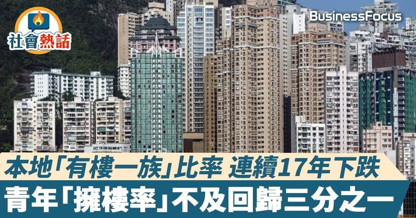 【香港樓市】香港自置居所比率創20年新低  首置人士的平均年齡推遲至44歲
