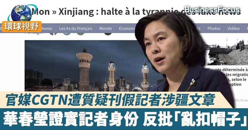 【CGTN新疆】法媒質疑CGTN創假記者為新疆發聲 華春瑩:記者身份屬實 觀點客觀公允