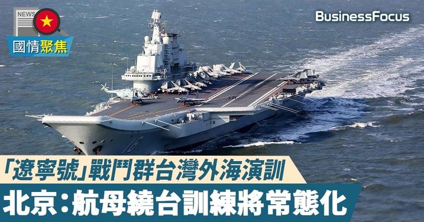 【台海態勢】中海空聯動半包圍台灣阻「外軍侵入」   航母在台海周邊訓練將常態化