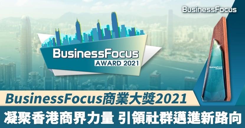 BusinessFocus商業大獎2021