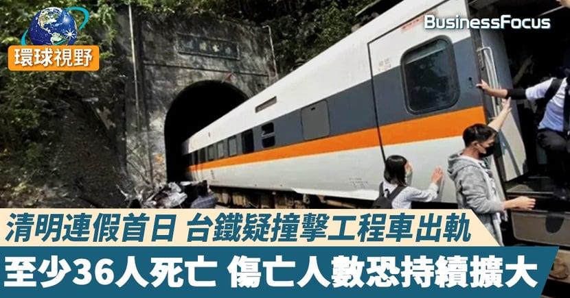 【台鐵出軌】清明連假首日 台鐵疑撞擊工程車出軌   至少36人死亡 傷亡人數恐持續擴大