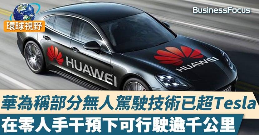 華為計劃斥十億美元投資電動車 首款車型月內亮相
