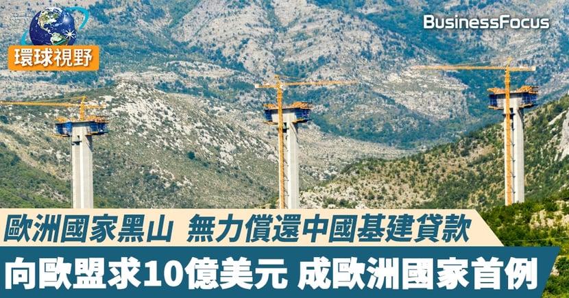 【黑山中國】黑山外債4分之1為中國 求歐盟貸款10億 償還中企建路項目