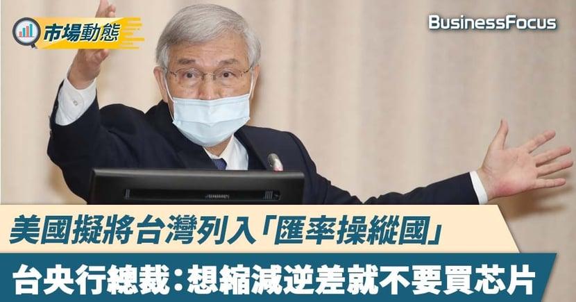 美財長耶倫擬將台灣列入「匯率操縱國」 台央行總裁:想縮減逆差就不要買芯片
