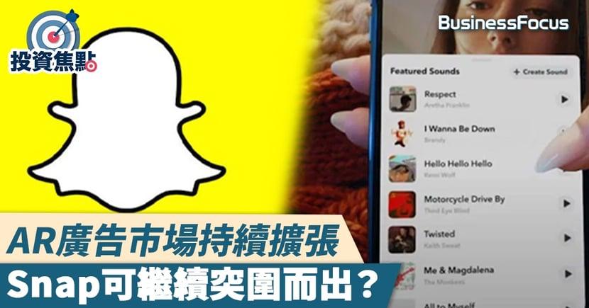 Snapchat首季收入勝預期 全球活躍用戶數已升至近3億