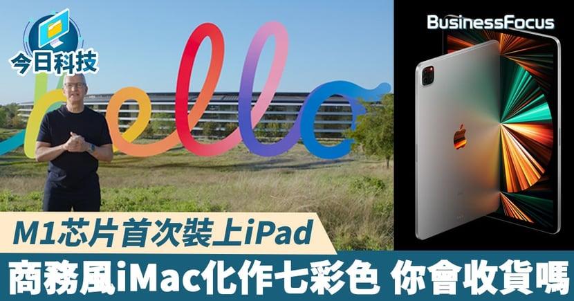 【蘋果發佈會】蘋果2021年首場發佈會 新增搭載M1芯片7色iMac、5G iPad Pro
