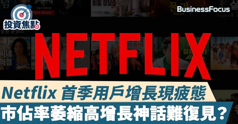 串流影音市場群雄割據 Netflix未來難保龍頭地位?