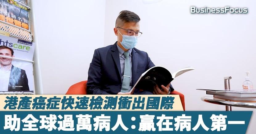 【#BF今日科技】港產癌症2日快速檢測衝出國際 80後深耕科研15年捱出頭 助全球過萬病人:贏在於病人第一