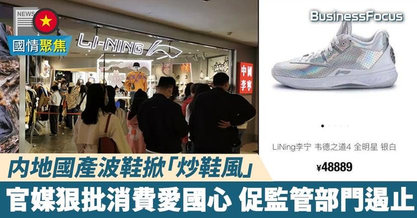 【内地炒鞋】國產波鞋最高炒至5.78萬元 官媒:無底線炒鞋把消費者當「韭菜」割