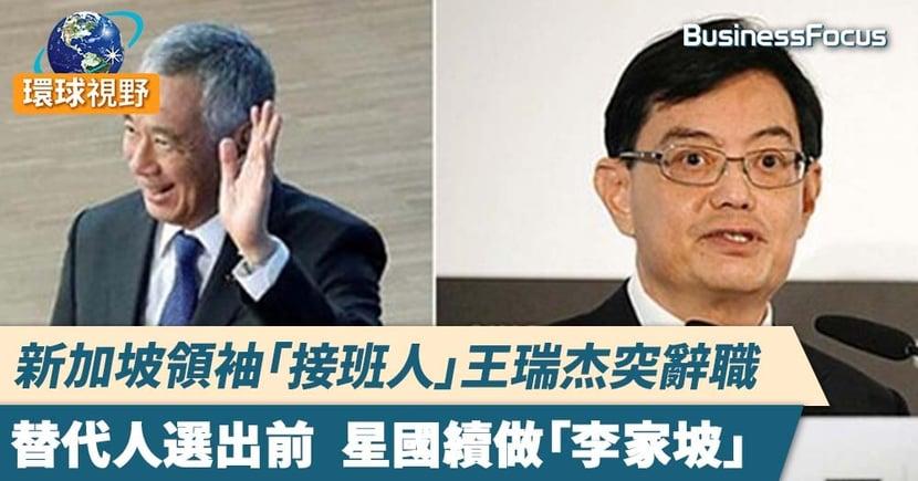 新加坡領袖「接班人」王瑞杰突辭職    替代人選出前星國續做「李家坡」
