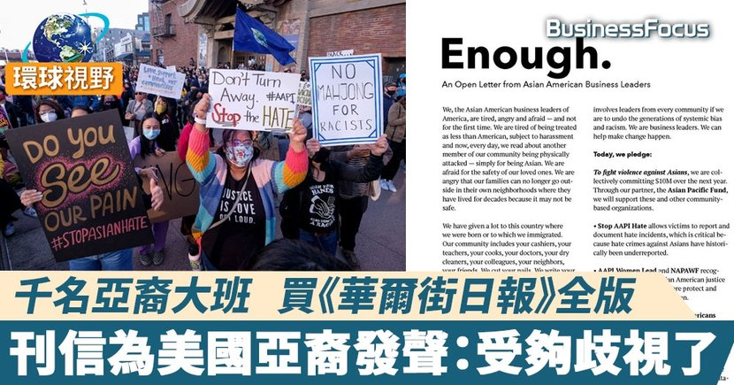【種族歧視】千名亞裔大班   買《華爾街日報》全版 刊信為美國亞裔發聲:受夠歧視了