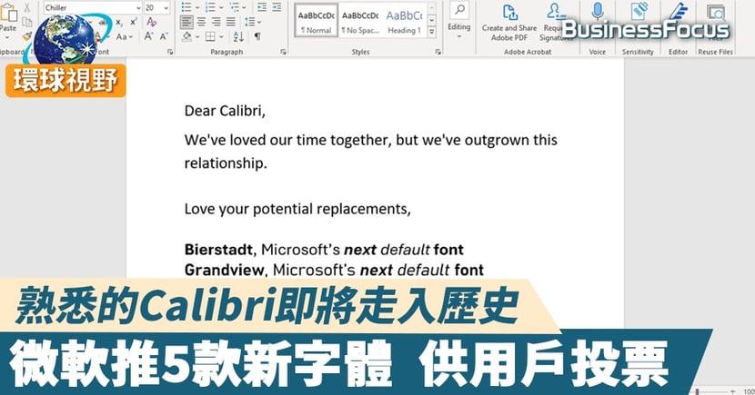 【微軟Calibri】熟悉的Calibri即將走入歷史 微軟推5款新字體  供用戶投票