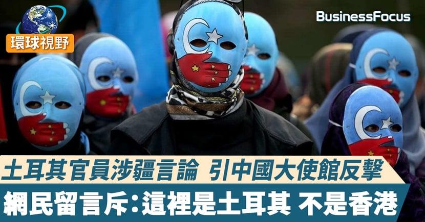 【中國土耳其】政客聲援維吾爾遭中大使館警告  土耳其召見中大使表達不滿