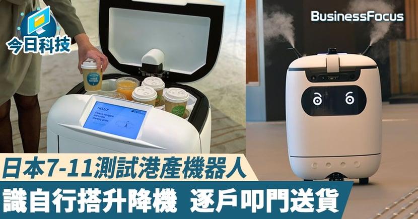【港產科技】港產機器人Rice識坐升降機送貨  與日本7-11合作或入駐軟銀總部服務