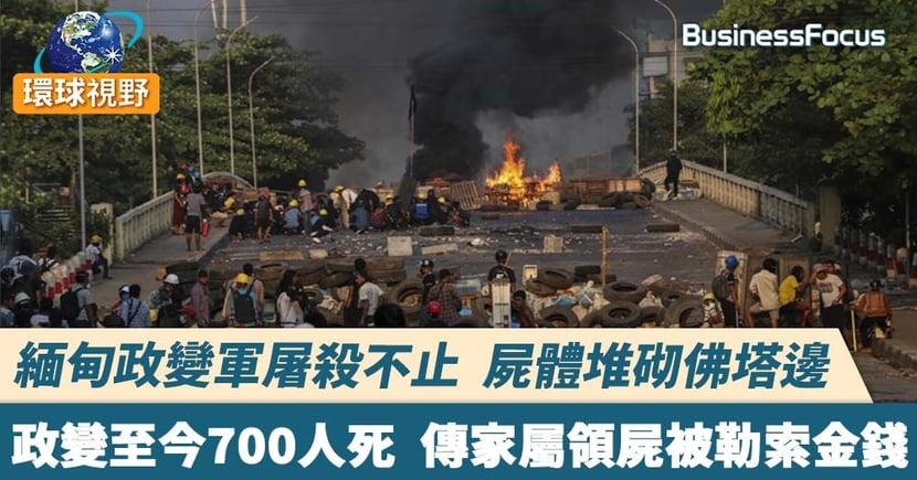 緬甸政變軍屠殺不止  屍體堆砌佛塔邊  政變至今700人死  傳家屬領屍被勒索金錢