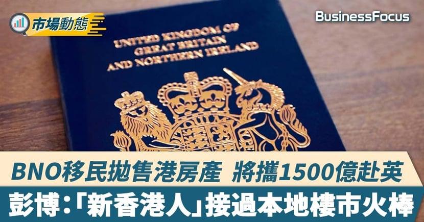 【移民樓市】BNO移民拋售港房產將攜1500億赴英   彭博:「新香港人」接過本地樓市火棒