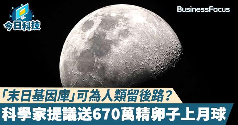 【月球基因庫】防止地球生物滅絕 美科學家擬在月球打造基因版「諾亞方舟」