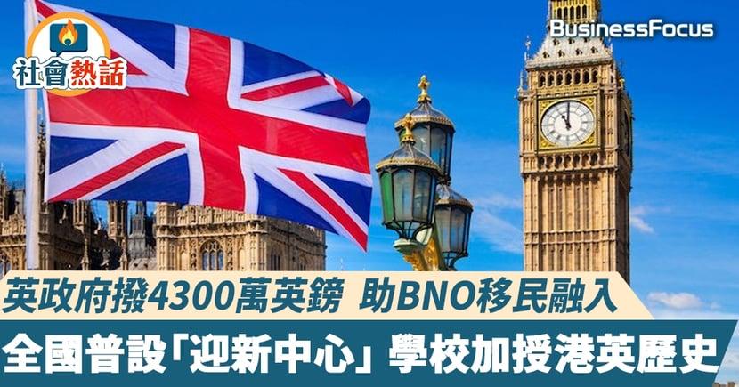 【英國BNO】英政府撥款4.6億助移英港人融入並回饋社區   設「迎新中心」提供就業、學習、住屋幫助