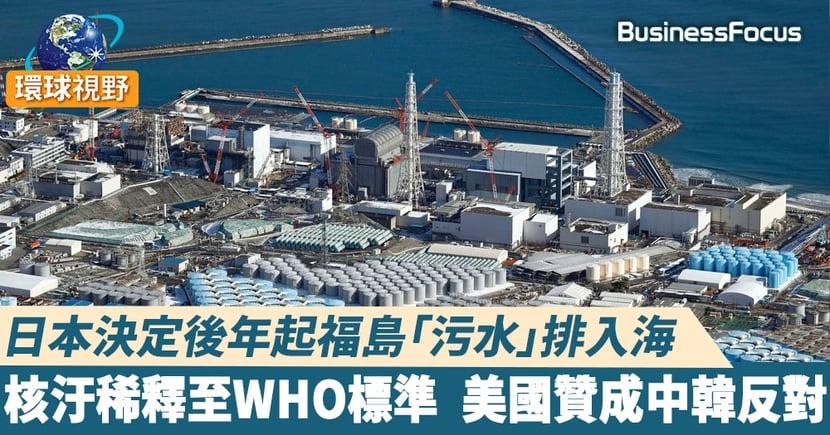 【日本核污水】日本政府擬將福島核污水排入海 中韓鄰國強烈譴責 美國表示支持