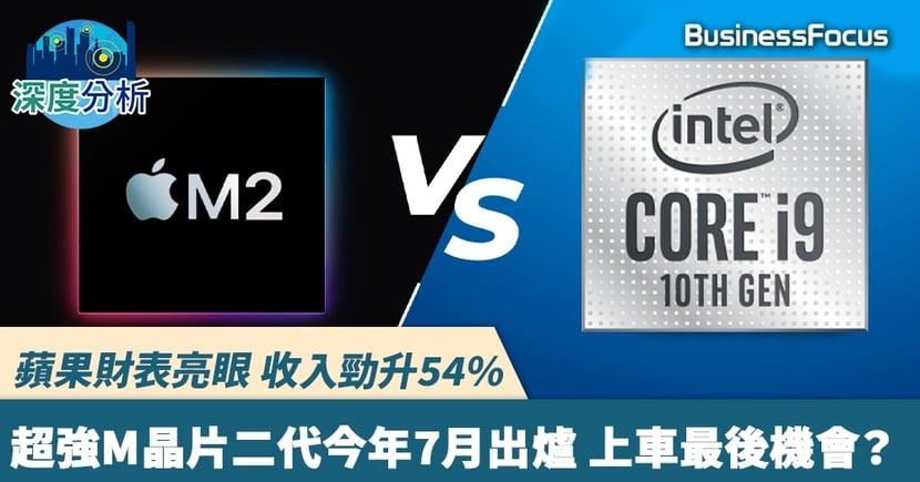 【蘋果】蘋果財表亮眼收入勁升54%  傳超強M系列晶片二代已投產 上車最後機會?