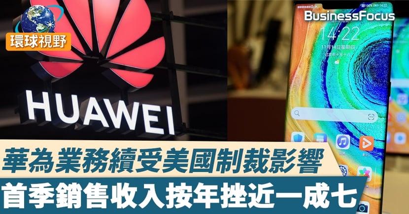 華為收入連續兩季下滑 首季國內手機出貨量大跌五成