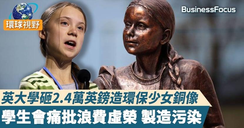【環保少女】英大學建瑞典環保少女銅像遭詬病  學生會稱應把資金用來援助學生