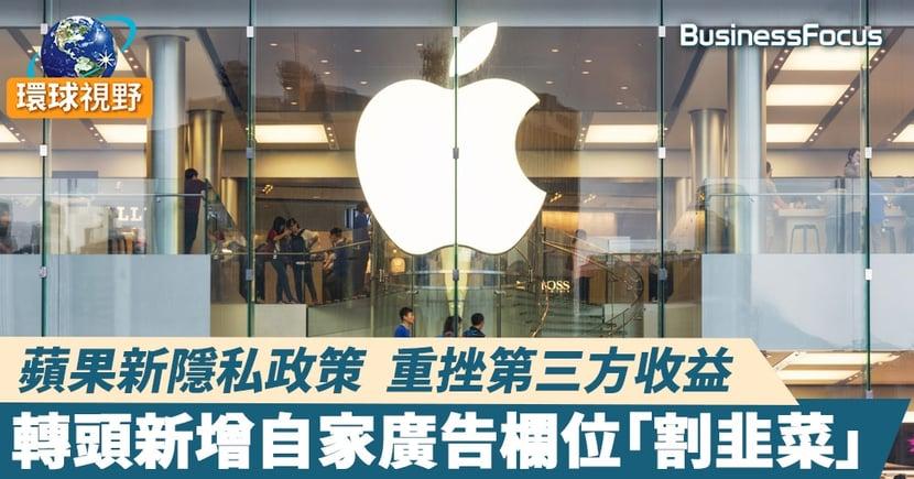 【蘋果隱私政策】蘋果新增廣告欄位 推出新隱私政策 雙管齊下打擊第三方廣告業務