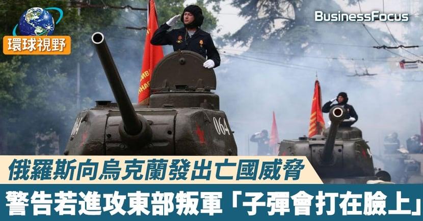 【烏東局勢】烏東衝突一觸即發 俄羅斯增強軍事部署 警告或入侵烏克蘭 「把子彈打在臉上」