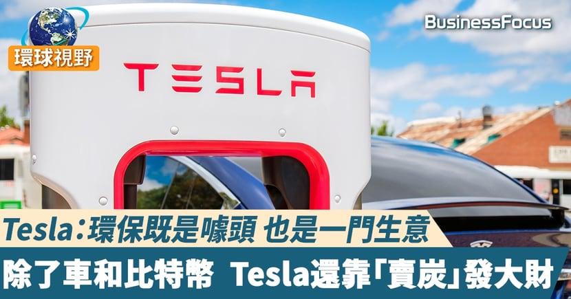 【碳交易】Tesla靠「無形產品」一年獲利16億  「碳中和」也能換成真金白銀