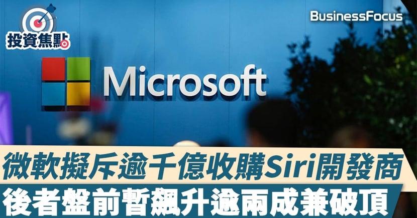 微軟計劃收購AI服務商Nuance 涉資約1244億港元