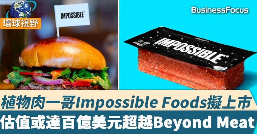 李嘉誠有份投資的Impossible Foods擬上市 估值達百億美元超越同業