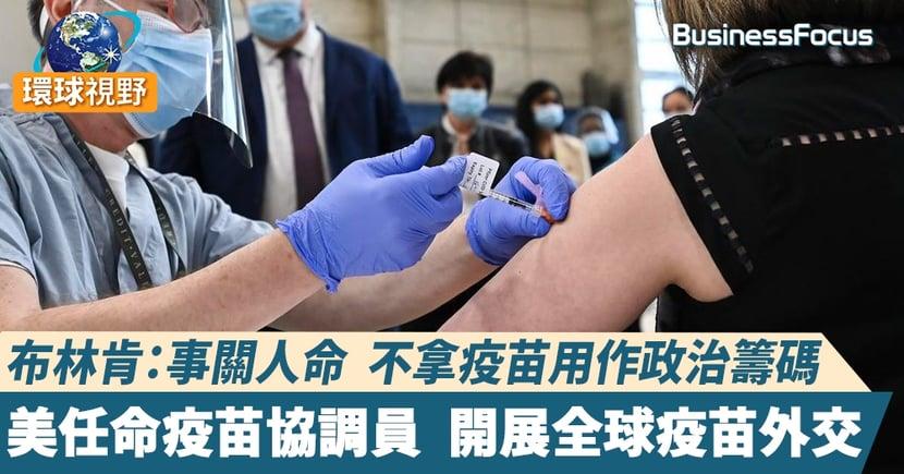 【美國疫苗】美國內疫苗充足 將探討與他國分享疫苗  布林肯:不用於政治利益交換