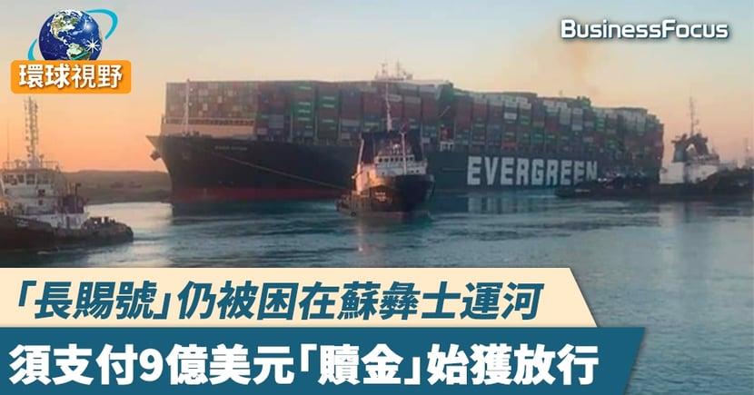 埃及法院扣押貨輪「長賜號」 須付9億方獲放行