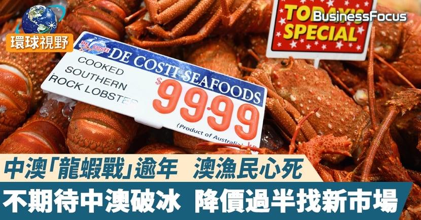 【澳洲龍蝦】澳450噸龍蝦遭拒之門外  出口商另尋新市場 減少對中國依賴
