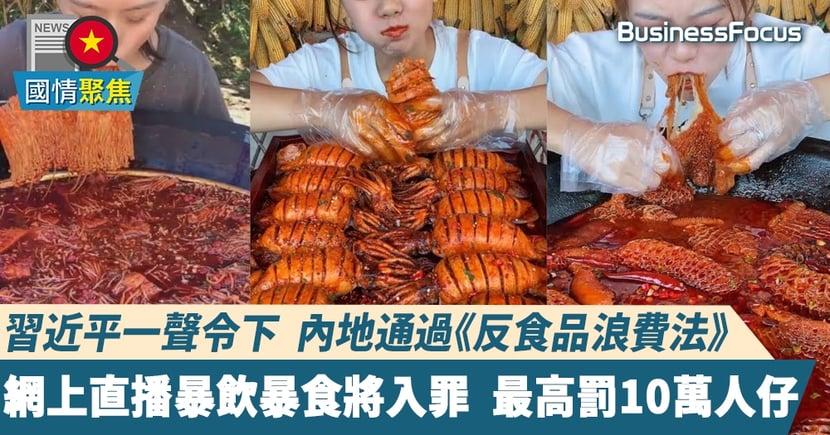 【反食品浪費】中國通過《反食品浪費法》 大胃王吃播影片 最高可罰10萬