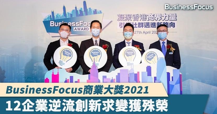 BusinessFocus商業大獎2021 12企業逆流創新求變獲殊榮